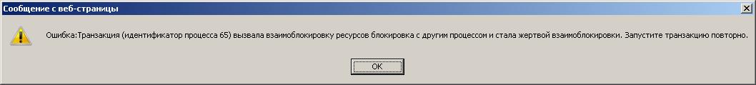vzaimoblokirovka-1